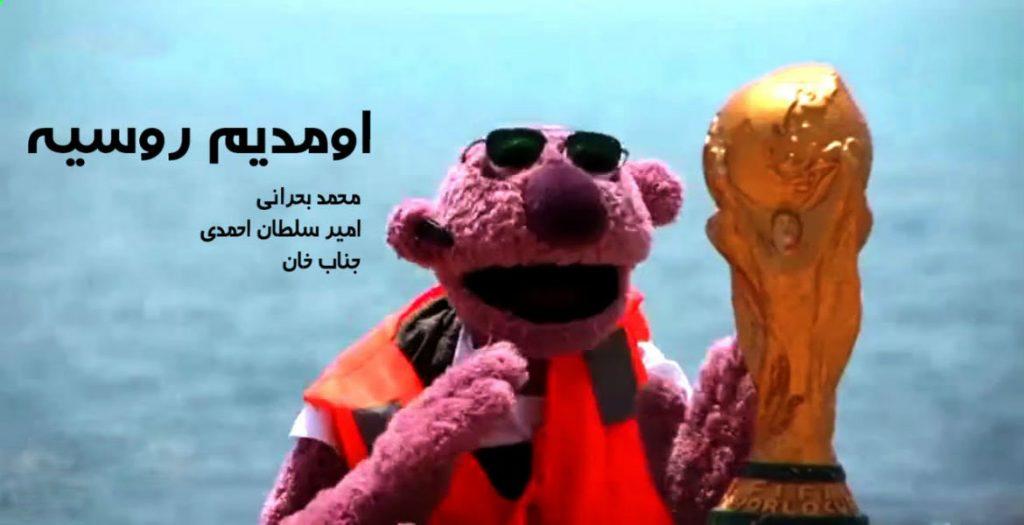 پوستر کلیپ اومدیم روسیه با صدای محمد بحرانی