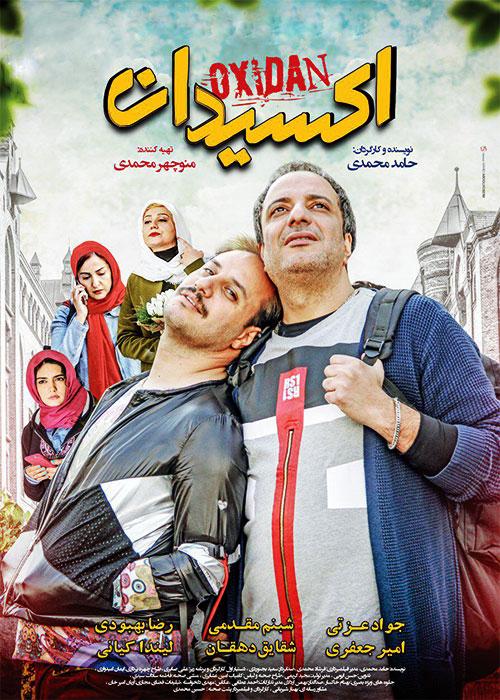 پوستر فیلم سینمایی اکسیدان
