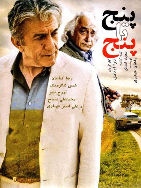 دانلود فیلم پنج تا پنج با کیفیت عالی