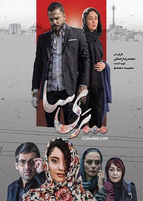 دانلود رایگان فیلم ایرانی پری سا شقایق فراهانی