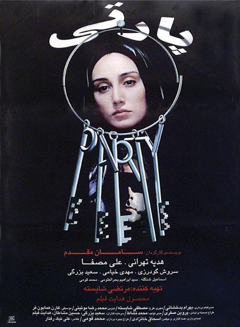 پوستر فیلم سینمایی پارتی