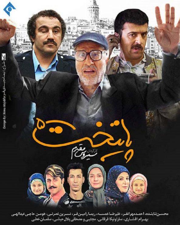 پوستر سریال پایتخت 5 پنج