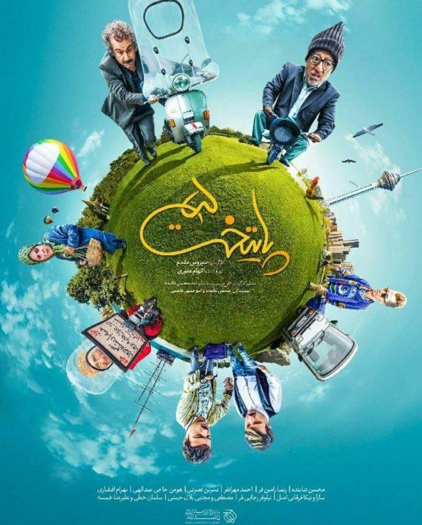 پوستر دوم سریال پایتخت 5 پنج