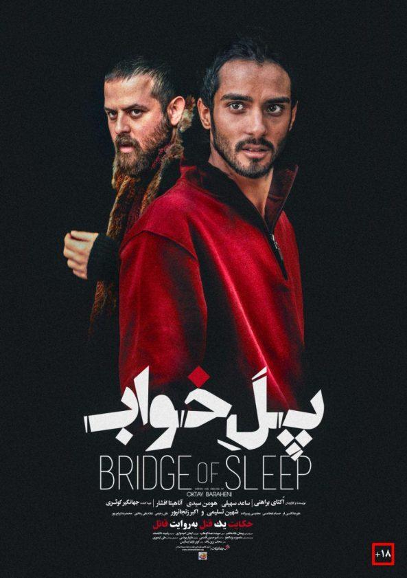 پوستر فیلم سینمایی پل خواب