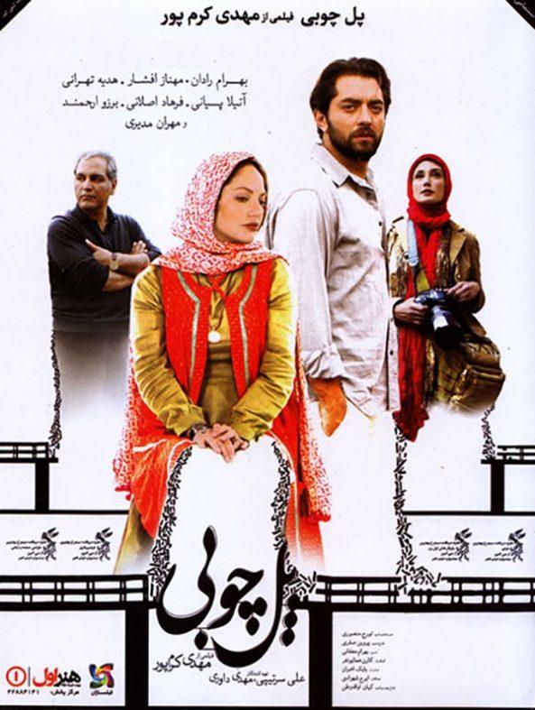 پوستر فیلم سینمایی پل چوبی