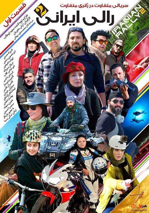 دانلود قسمت اول رالی ایرانی ۲
