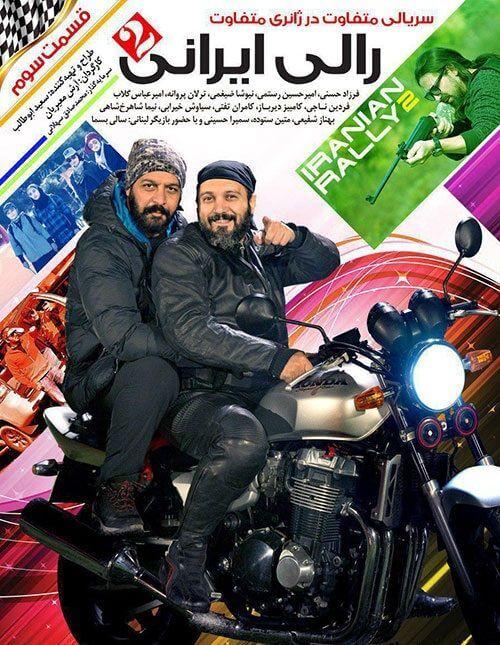 دانلود قسمت سوم رالی ایرانی ۲