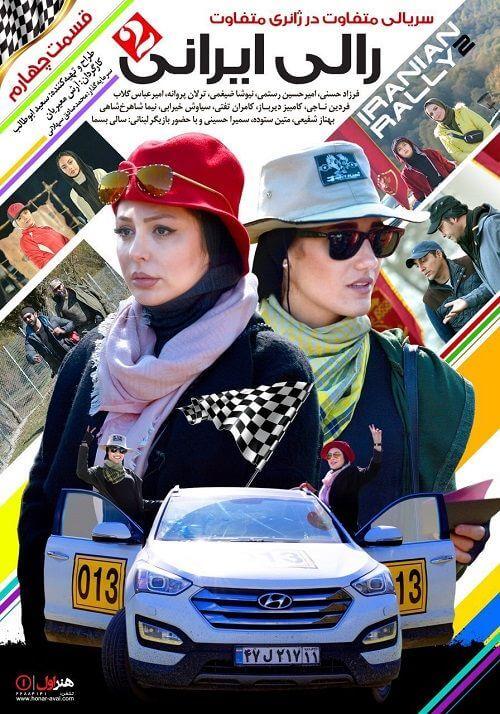 دانلود قسمت چهارم رالی ایرانی ۲