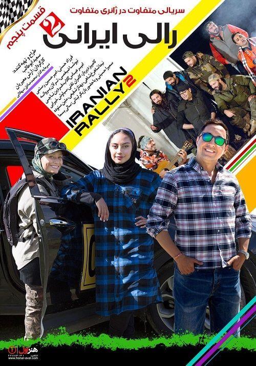 دانلود قسمت پنجم رالی ایرانی ۲
