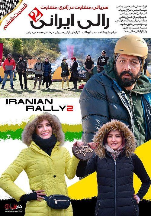 دانلود قسمت ششم رالی ایرانی ۲