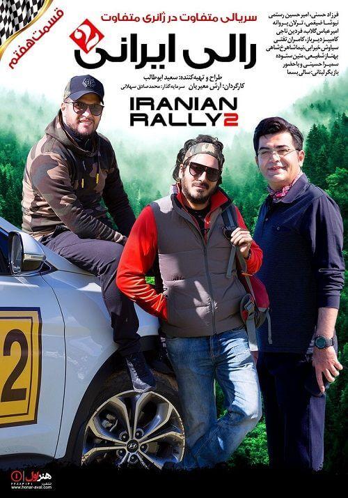 دانلود قسمت هفتم ۷ رالی ایرانی ۲