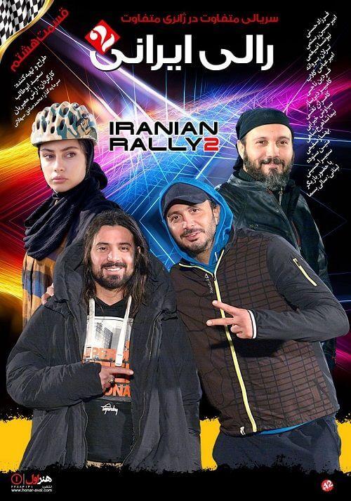 دانلود قسمت هشتم ۸ رالی ایرانی ۲