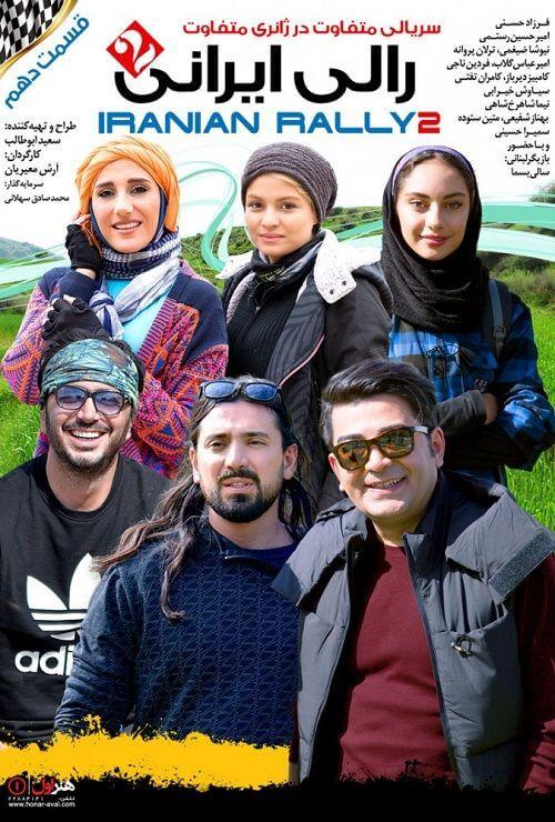 دانلود قسمت دهم ۱۰ رالی ایرانی ۲