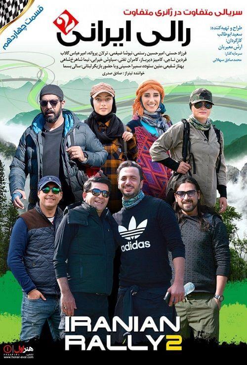 دانلود قسمت چهاردهم ۱۴ رالی ایرانی ۲