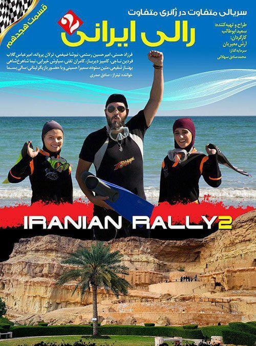 دانلود رالی ایرانی ۲ قسمت هجدهم ۱۸