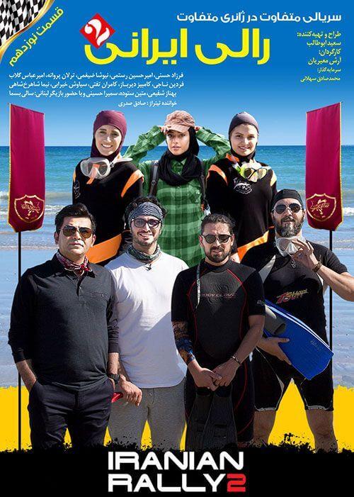 دانلود رالی ایرانی ۲ قسمت نوزدهم ۱۹