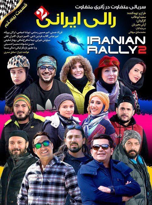 دانلود رالی ایرانی ۲ قسمت بیستم ۲۰