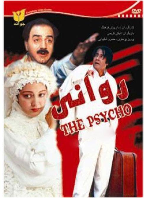 پوستر فیلم سینمایی روانی