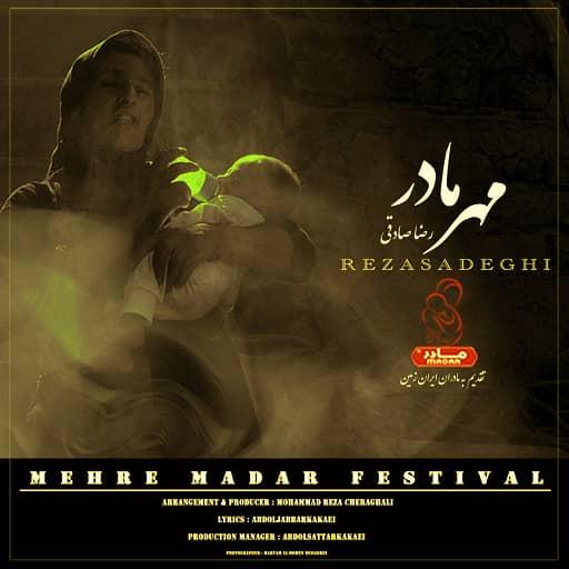 دانلود آهنگ جدید مهر مادر از رضا صادقی