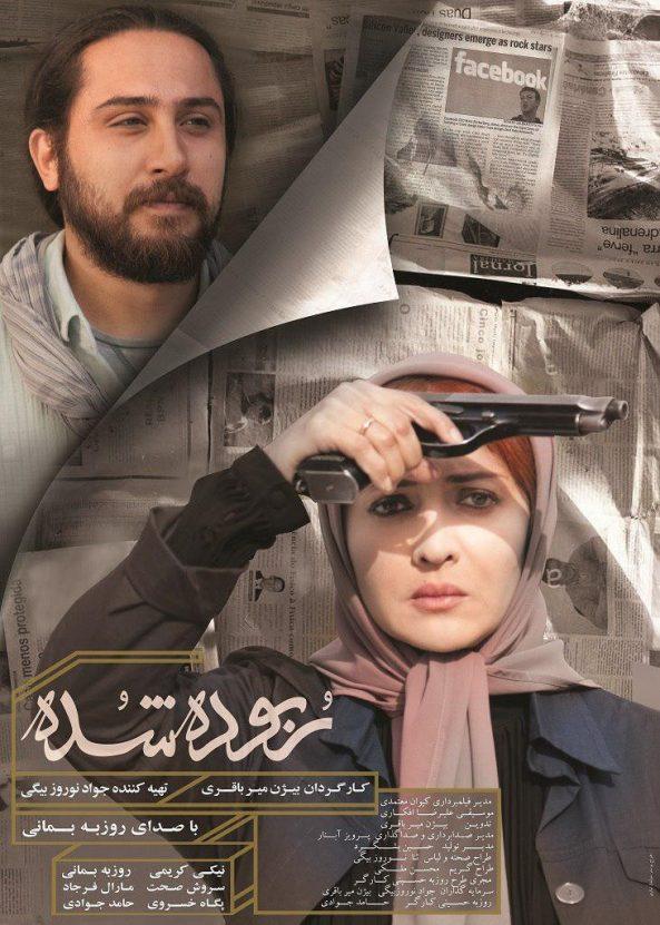 پوستر فیلم سینمایی ربوده شده
