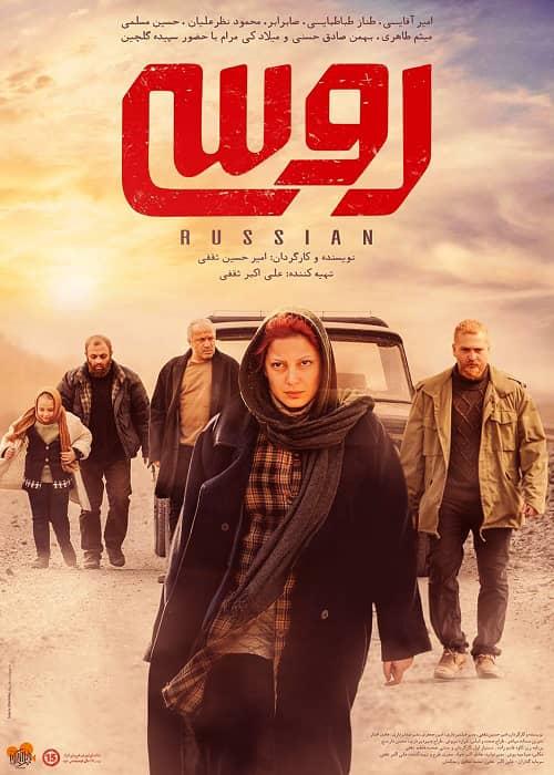 دانلود فیلم روسی امیر آقایی رایگان