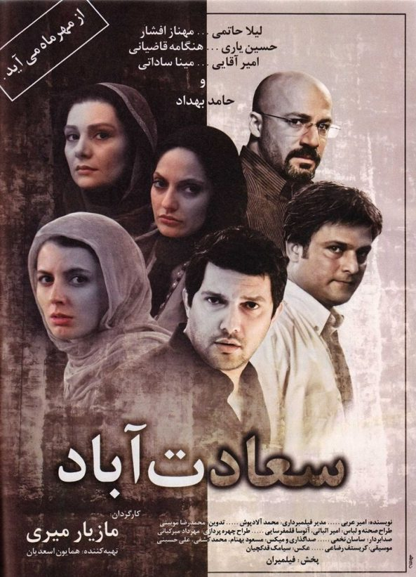 پوستر فیلم سینمایی سعادت آباد