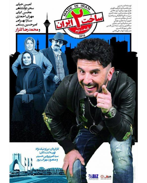 پوستر سریال ساخت ایران 2 قسمت دوم