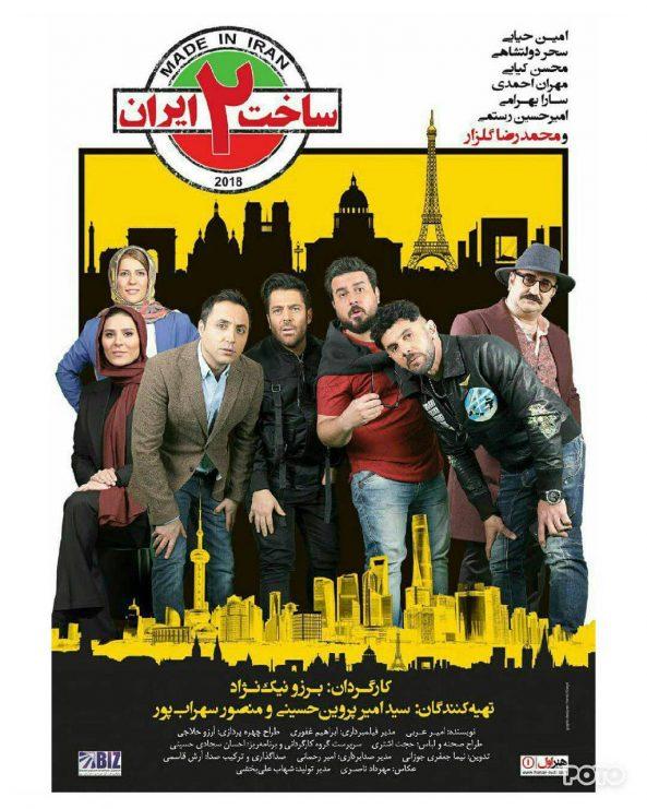 پوستر سریال ساخت ایران 2 قسمت اول