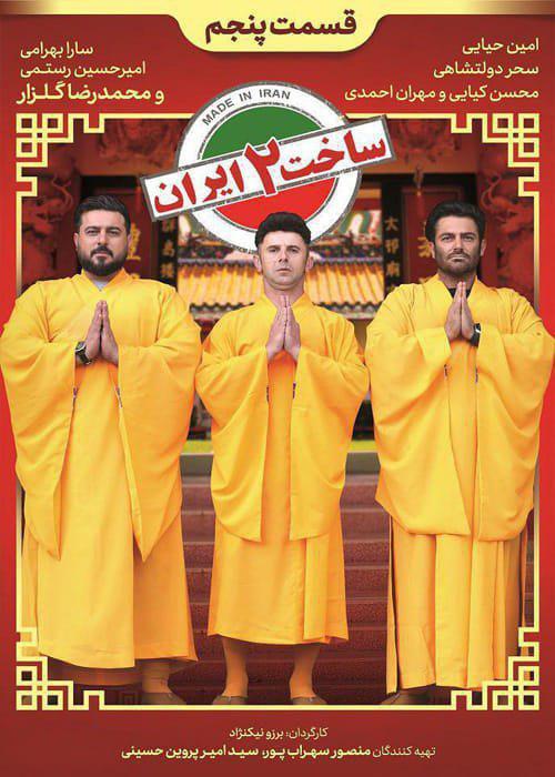 پوستر سریال ساخت ایران 2 قسمت پنجم