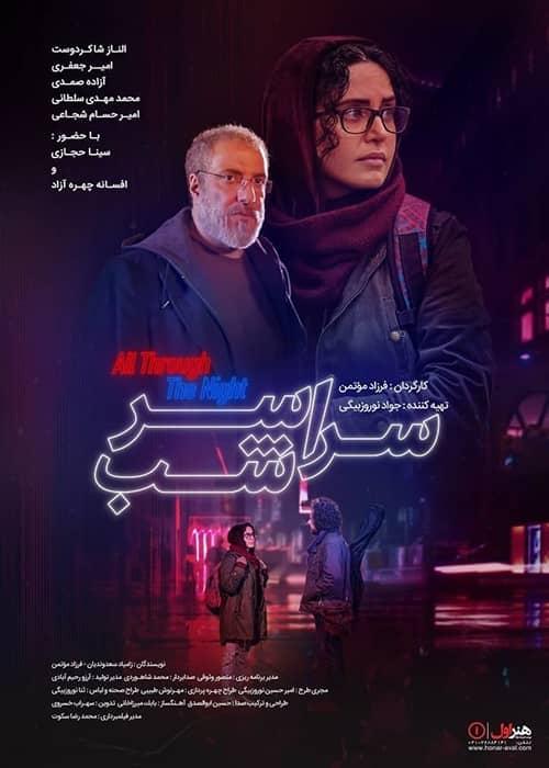 دانلود کامل سینمایی سراسر شب موتمن نماشا