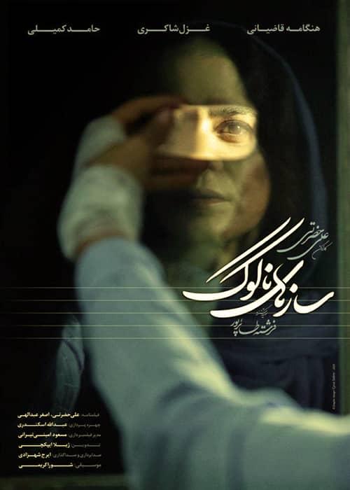 دانلود کاملا رایگان فیلم ایرانی سازهای ناکوک