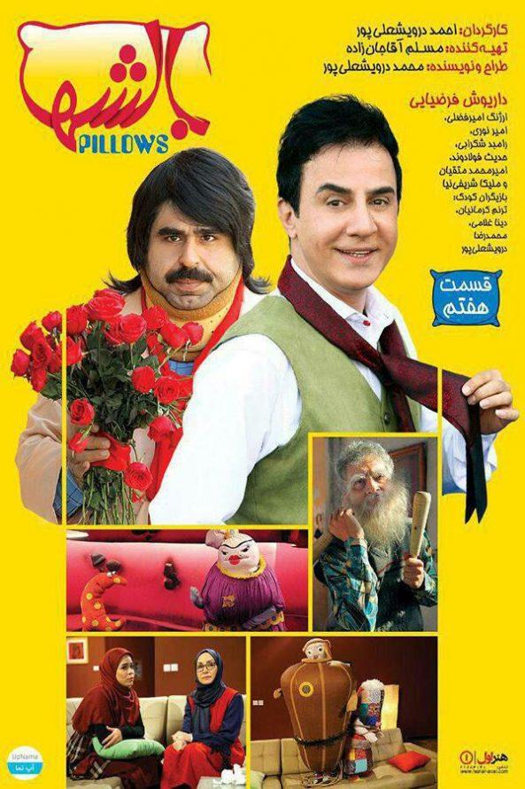 پوستر سریال بالش ها قسمت 7 هفتم