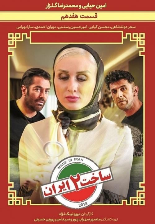 پوستر قسمت هفدهم 17 سریال ساخت ایران 2