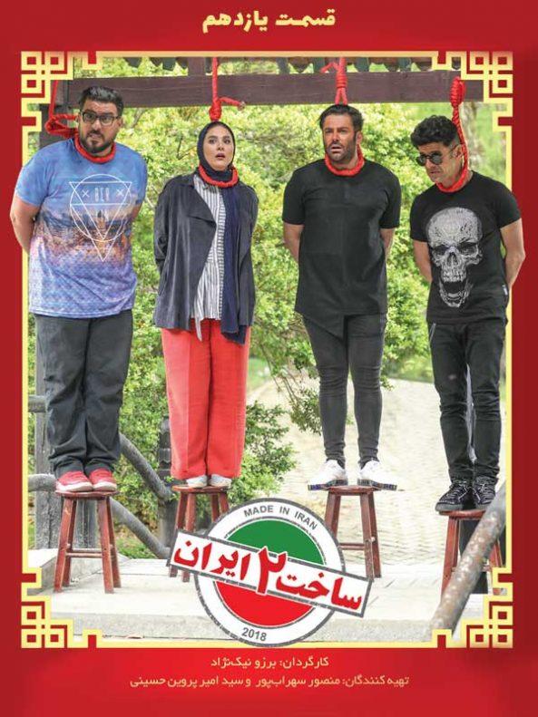 دانلود قسمت یازدهم ۱۱ سریال ساخت ایران ۲