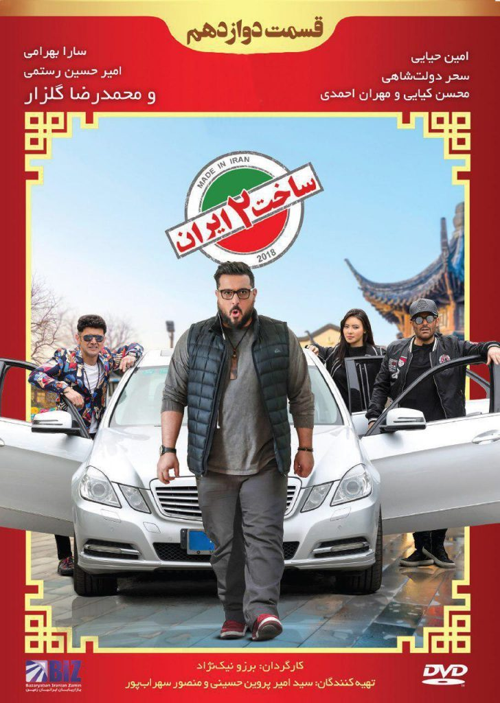 پوستر سریال ساخت ایران 2 قسمت دوازدهم