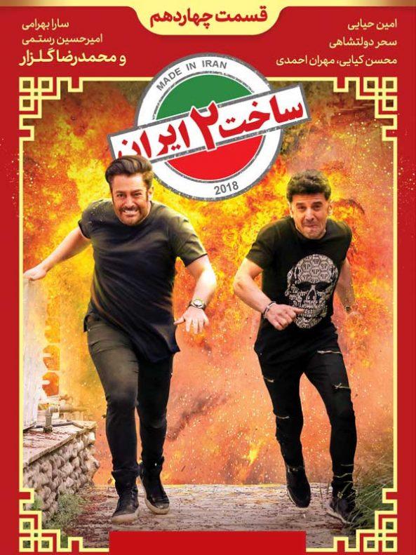 پوستر سریال ساخت ایران 2 قسمت چهاردهم
