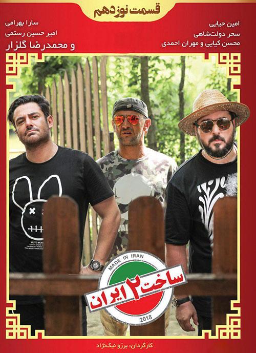 دانلود قسمت نوزدهم سریال ساخت ایران ۲