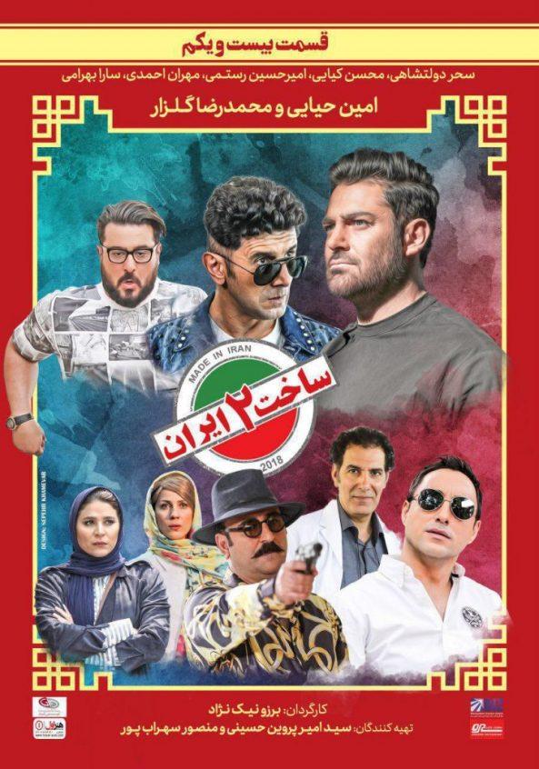 دانلود قسمت بیستم و یکم ساخت ایران ۲