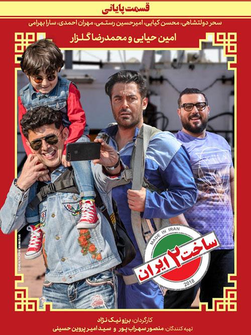 دانلود قسمت بیستم و دوم ساخت ایران ۲