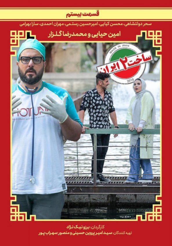 دانلود قسمت بیستم سریال ساخت ایران ۲