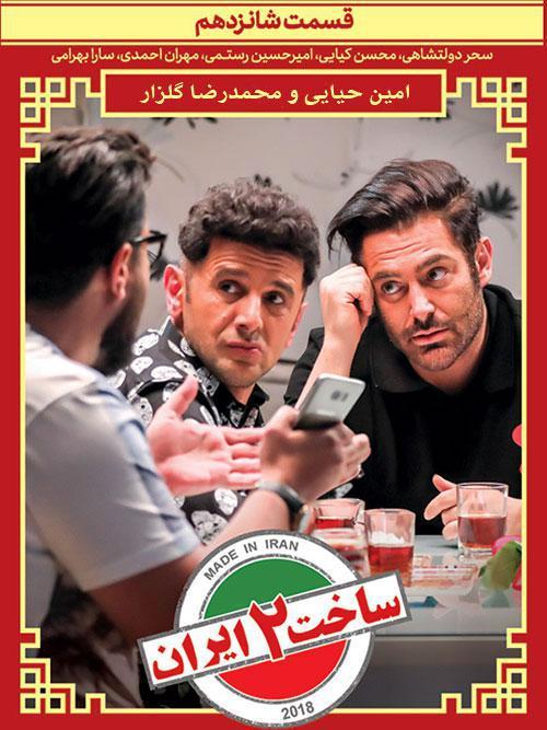 پوستر قسمت شانزدهم سریال ساخت ایران 2