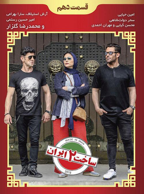 پوستر سریال ساخت ایران 2 قسمت دهم