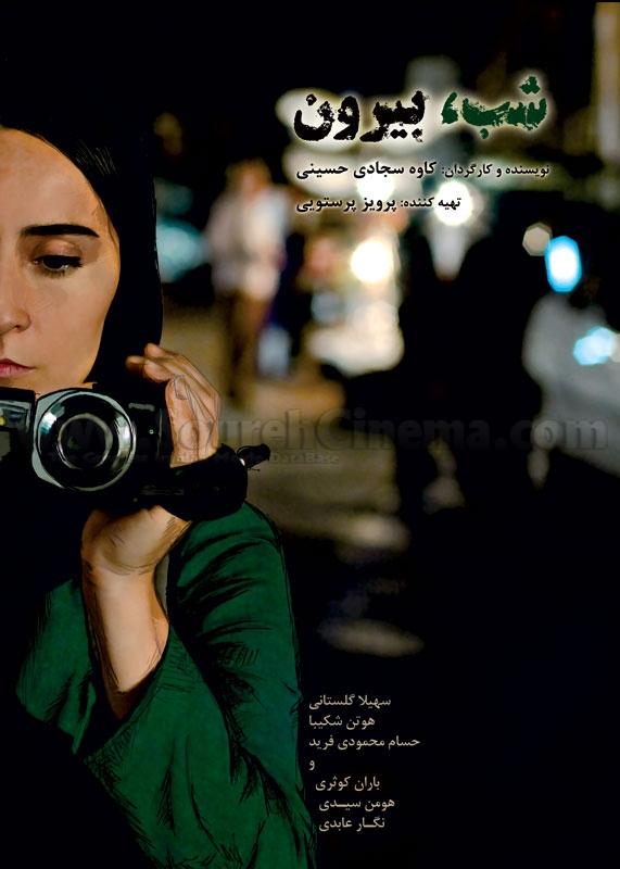 پوستر فیلم سینمایی شب بیرون