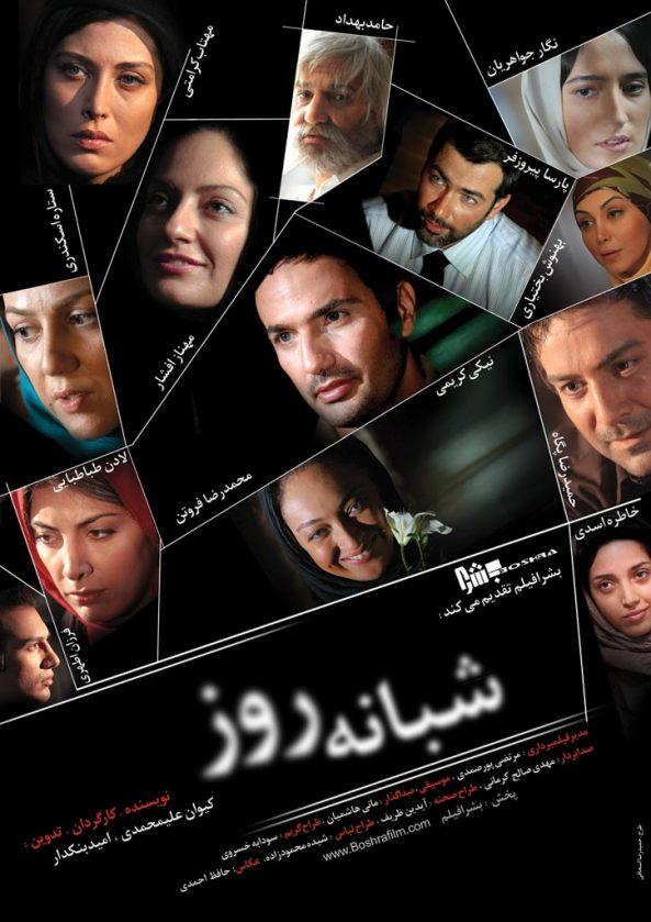 پوستر فیلم سینمایی شبانه روز