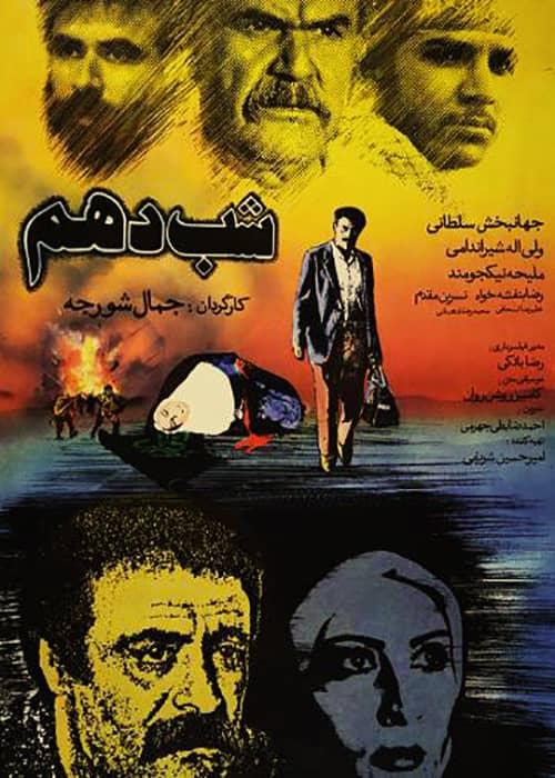 دانلود رایگان فیلم ایرانی شب دهم جمال شورجه