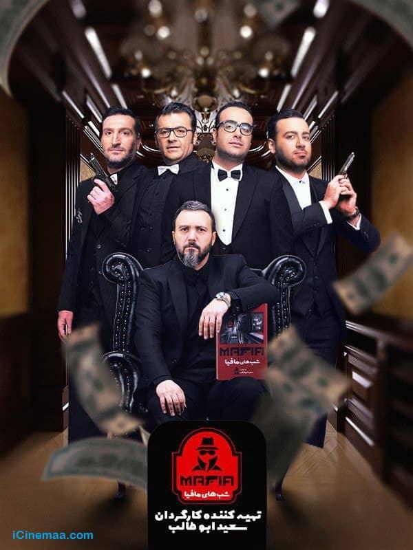 دانلود رایگان فصل سوم شبهای مافیا 3 قسمت دوم