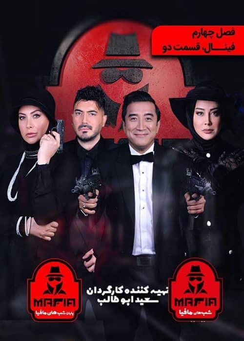 دانلود فینال دوم فصل 4 سریال شبهای مافیا