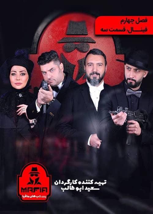 دانلود فینال سوم فصل 4 سریال شبهای مافیا