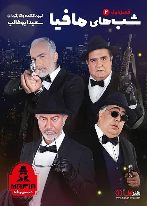 دانلود مسابقه شب های مافیا قسمت دوم رایگان