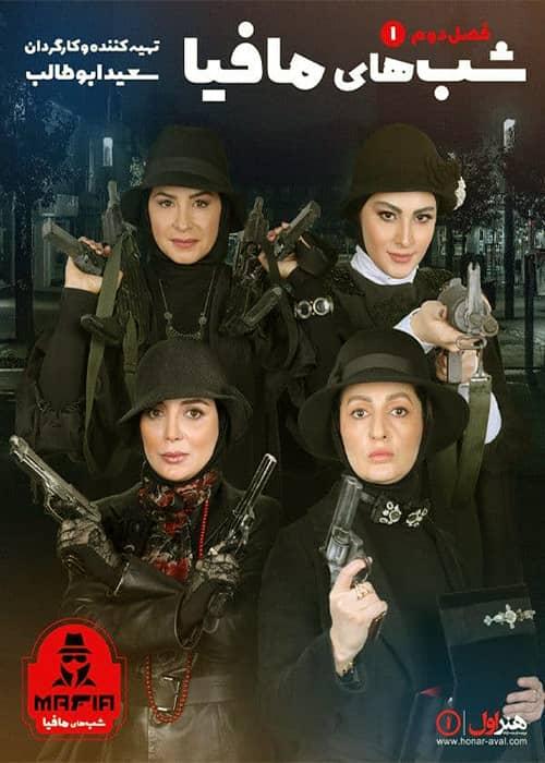 دانلود سریال شب های مافیا قسمت اول فصل دوم ایران سینما